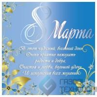 С праздником весны Дорогие женщины!